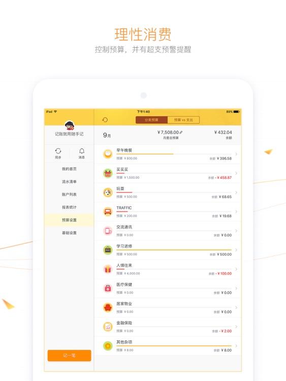 随手记专业版 for  iPad screenshot-4