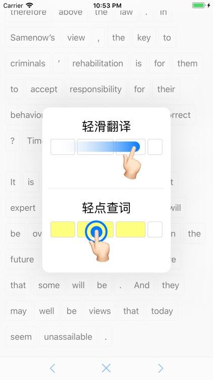 添译英文阅读器-查词翻译真容易 screenshot-4