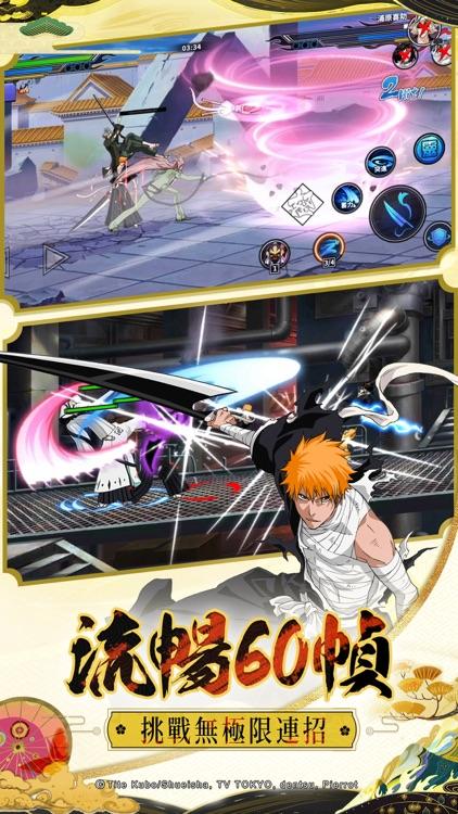 死神:鬪魂解放 screenshot-3