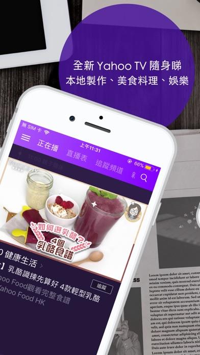 Yahoo新聞 - 香港即時焦點 screenshot two