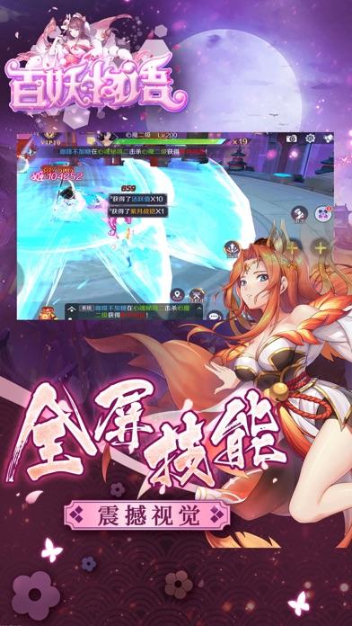 百妖物语-唯美东方ARPG手游 screenshot 2