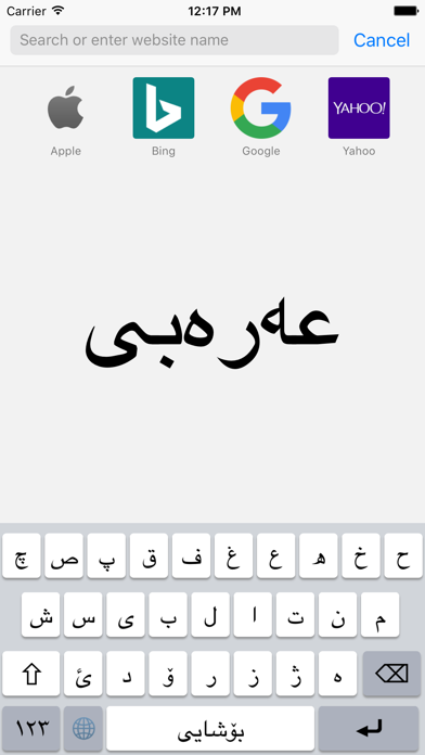 Kurdish Keyboard | App Price Drops