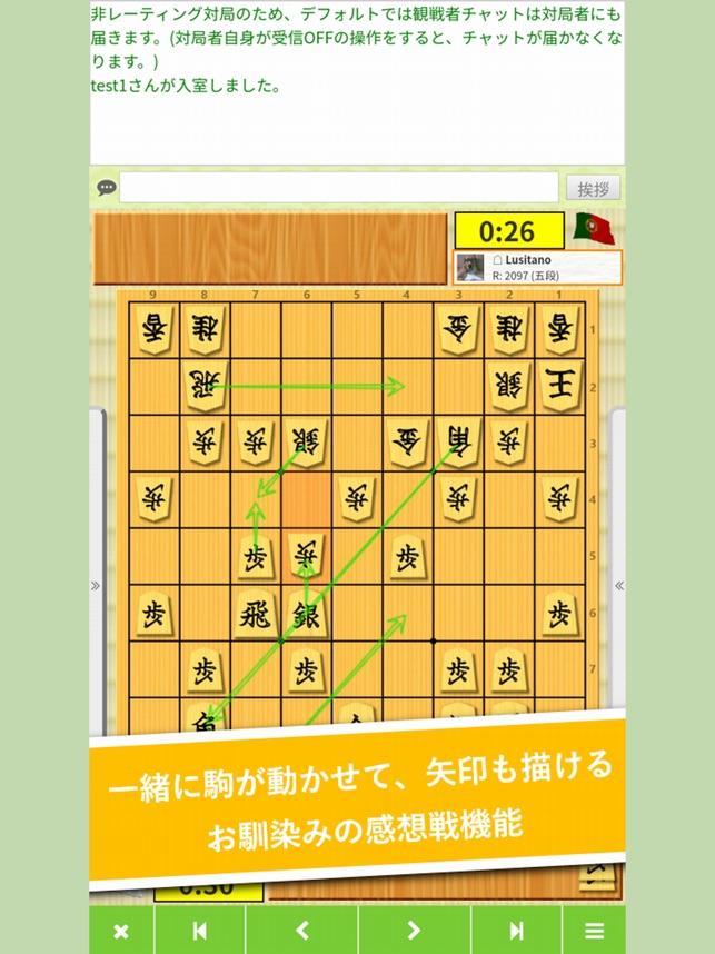 日本将棋連盟後援】ワールド対局場 81Dojo」をApp Storeで