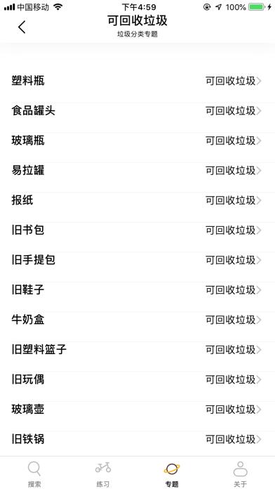 垃圾分类-极速查询垃圾分类指南 screenshot 7