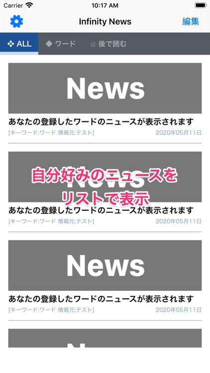 Infinity News