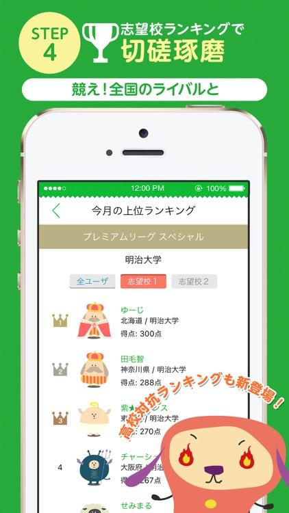 【旧版書籍用】ターゲットの友1400 英単語アプリ screenshot-5