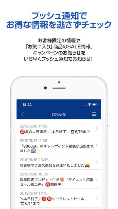 DHCオンラインショップ ScreenShot1
