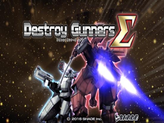 Destroy Gunners Σのおすすめ画像1