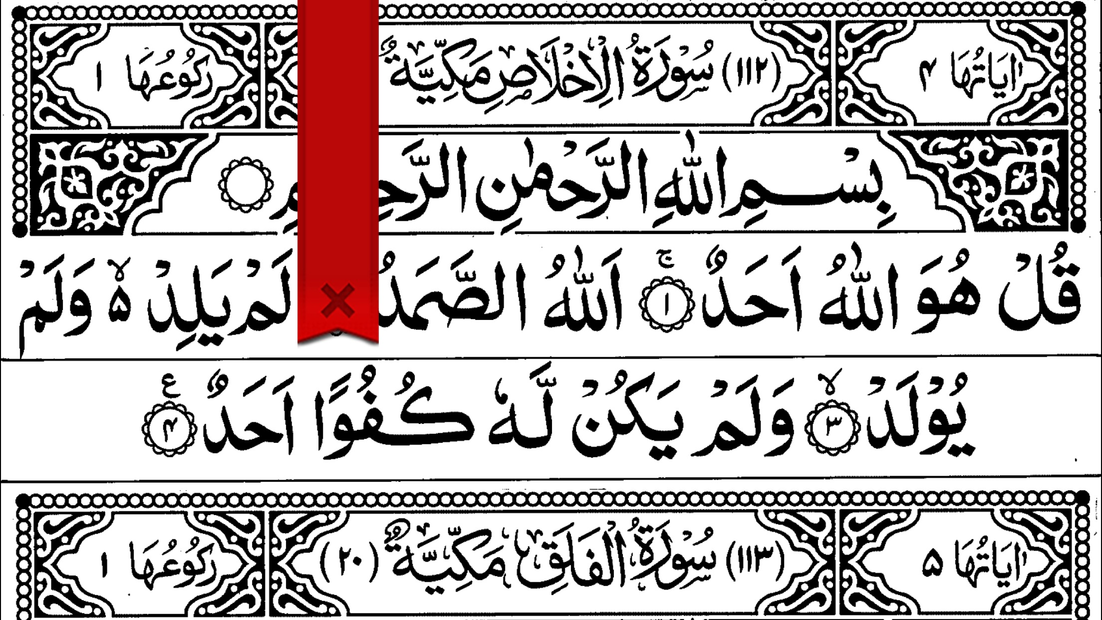 ezQuran - Easy Read Quran Screenshot