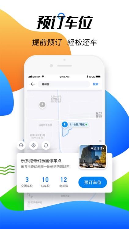 摩范出行——北汽旗下共享汽车 screenshot-4