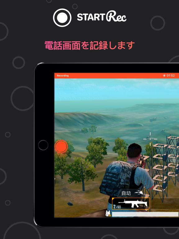画面録画 - 画面録画アプリのおすすめ画像1