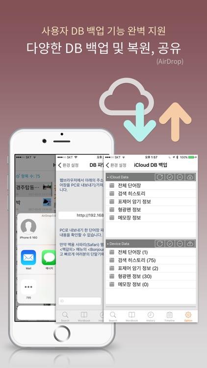 한국사대사전 screenshot-4