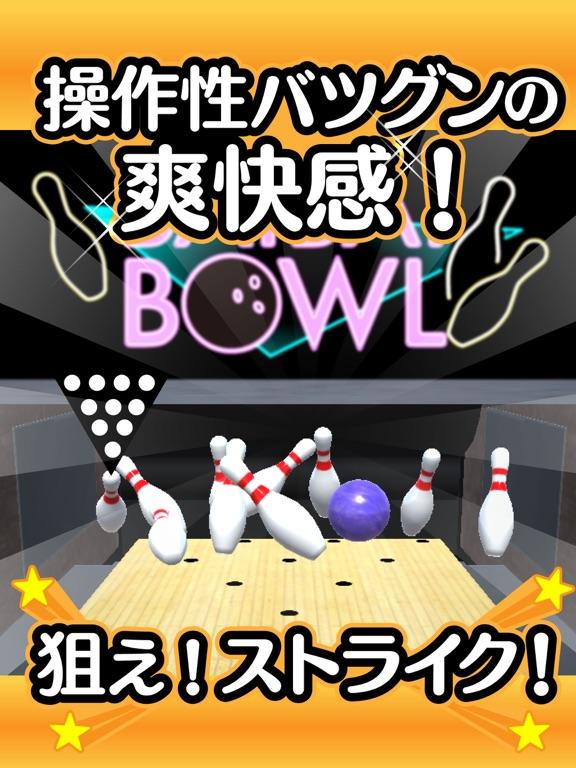 ふつうのボウリング 人気のボーリングゲームのおすすめ画像3