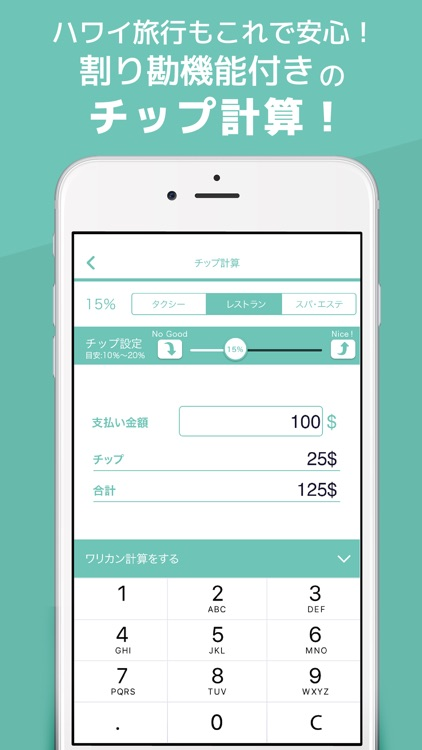HAWAIICO(ハワイコ) - ハワイ旅行の便利アプリ - screenshot-5