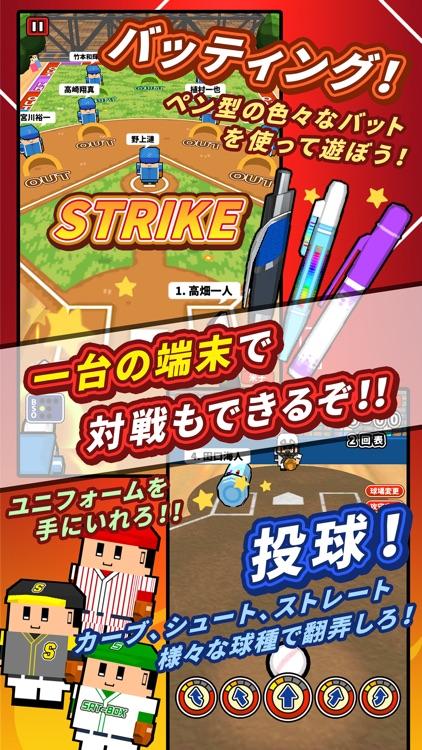 机で野球 screenshot-2