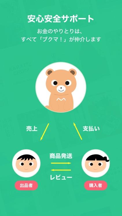 フリマアプリ - ブクマ! 本のフリマでかんたん出品 screenshot-4