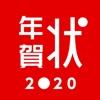 かんたん年賀状2020 - スマホやタブレットでつくる年賀状