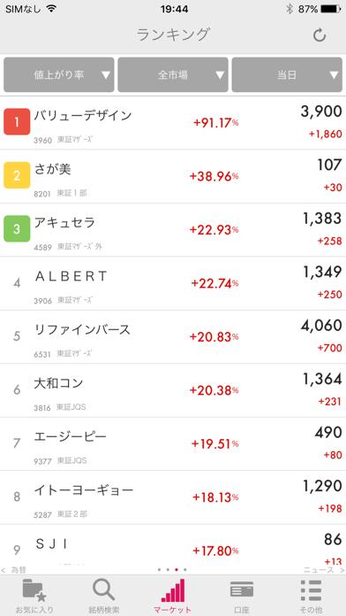 スマ株 ScreenShot4