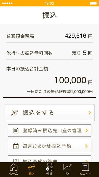 楽天銀行 ScreenShot2