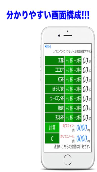カフェインポリフェノール摂取計算アプリ 2のおすすめ画像2