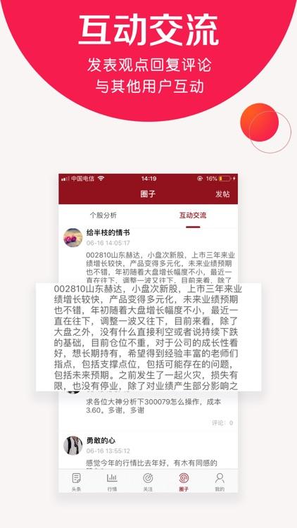 股票通-股票资讯交流软件 screenshot-4