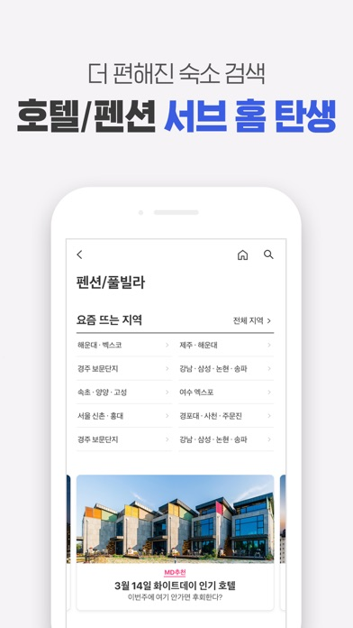 야놀자 for Windows