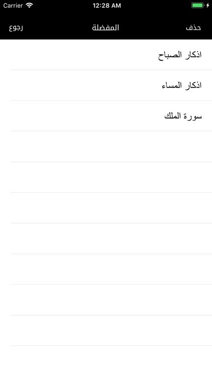 حصن مسلم - Hisn Al Muslim screenshot-9