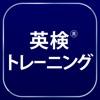 英検®トレーニング - 2級から3級に対応 - iPhoneアプリ