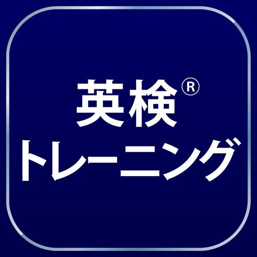 英検®トレーニング - リスニング・二次試験にも対応!