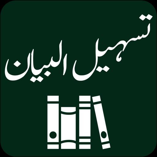Tasheel ul Bayan -Tafseer-Urdu