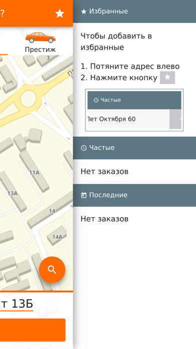 Такси Престиж в г. ДербентСкриншоты 7