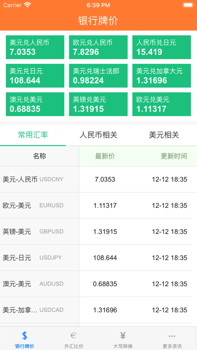Renminbi Currency Converter screenshot one