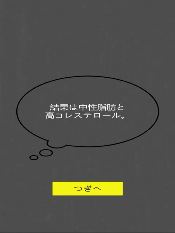 中年オヤジの脱出劇 screenshot 10