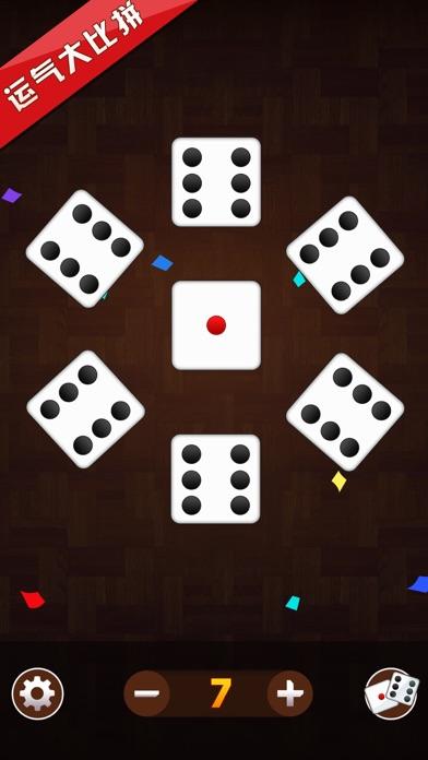 骰子 - 酒吧、聚会大话骰摇一摇屏幕截图4