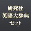 ロゴヴィスタ株式会社 - 研究社 英語大辞典セット アートワーク