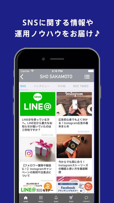 坂本翔の公式アプリのスクリーンショット4