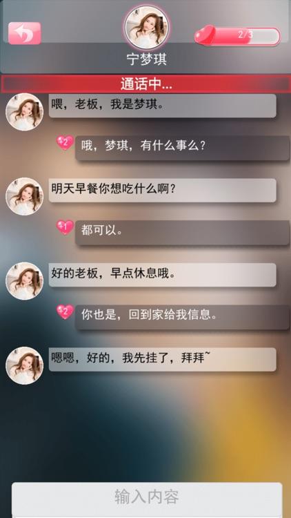 甜心女友 screenshot-2