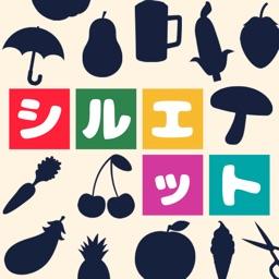 シルエットの達人 By Wataru Oohashi