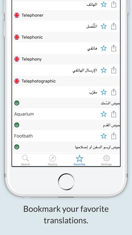 English Arabic Dictionary+