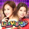 拉斯韦加斯娱乐城 (Let's Vegas Slots)