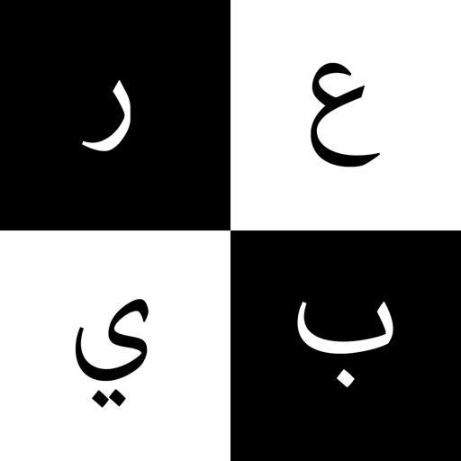 بيانو عربي