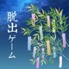脱出ゲーム 七夕 - iPhoneアプリ
