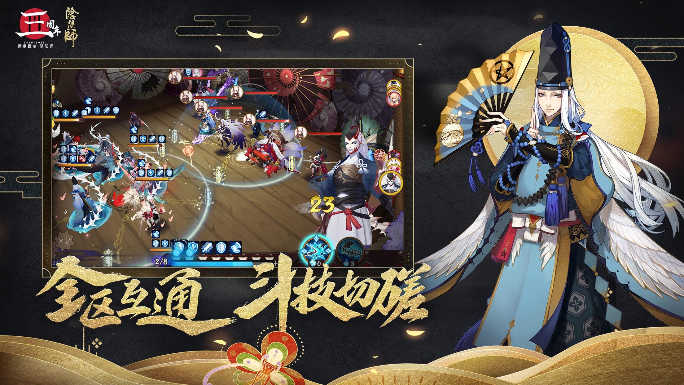 阴阳师 Screenshot
