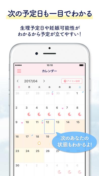 ルナルナアプリ ScreenShot2