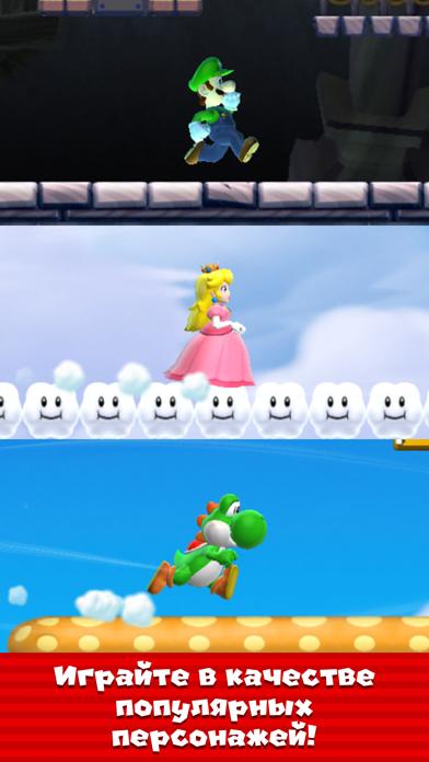 Screenshot for Super Mario Run in Russian Federation App Store