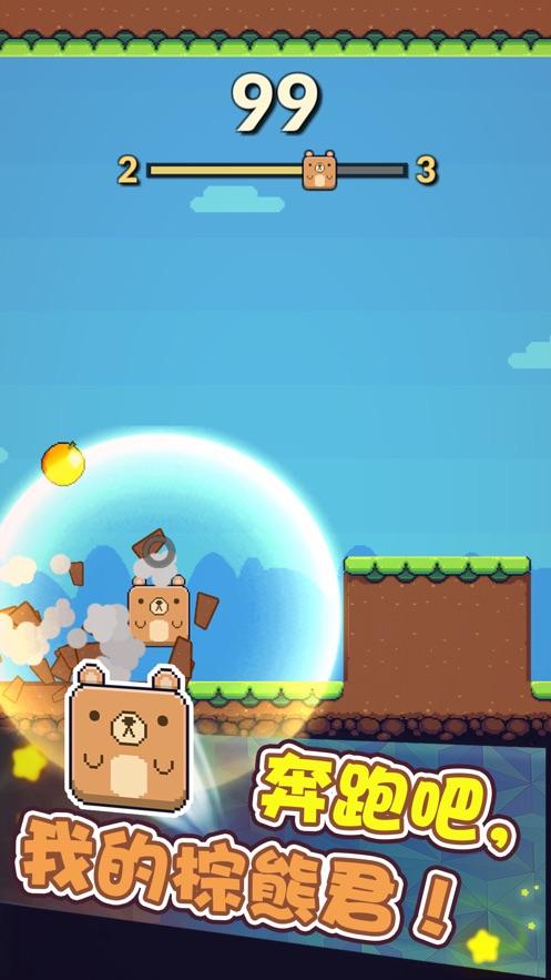 奔跑吧熊君--休闲趣味跑跑跑 App 截图
