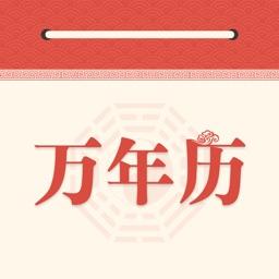 万年历经典版-算命占卜老黄历日历
