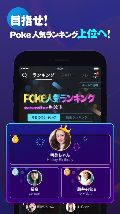 Pokekara - 採点カラオケアプリのおすすめ画像4