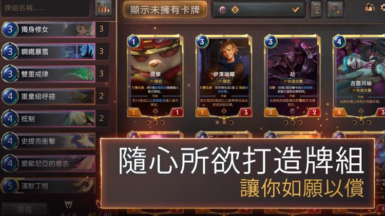 符文大地傳說 | Legends of Runeterra screenshot-3