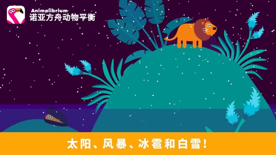 诺亚方舟动物平衡 Animalibrium 儿童和宝宝的游戏-5